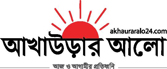 Akhaurar Alo 24